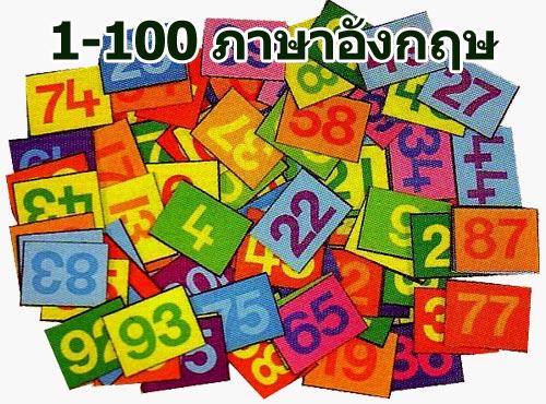 1-100ภาษาอังกฤษ