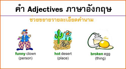 Adjectives ภาษาอังกฤษ