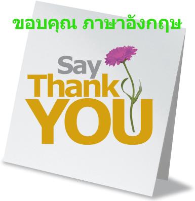 ขอบคุณภาษาอังกฤษ