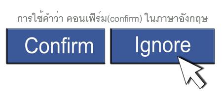 คอนเฟิร์ม ภาษาอังกฤษ