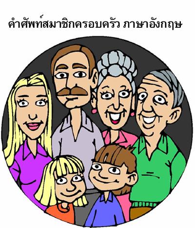 คำศัพท์สมาชิกครอบครัวภาษาอังกฤษ