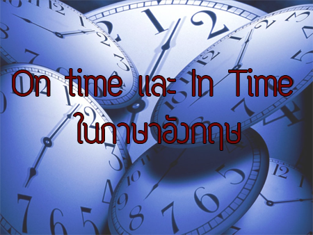 in time และ on time