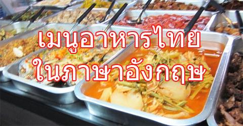 เมนูรายการอาหารไทยเป็นภาษาอังกฤษ