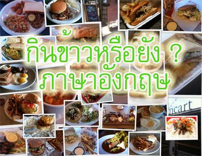 กินข้าวหรือยังภาษาอังกฤษ