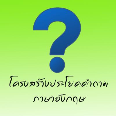 ประโยคคำถามภาษาอังกฤษ