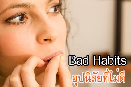 bad habit แปลว่า นิสัยไม่ดี