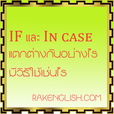 if และ in case