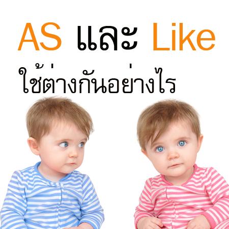 as และ like ต่างกันอย่างไร
