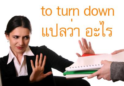to turn down แปลว่าอะไร
