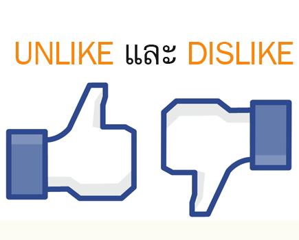 Unlike และ Dislike