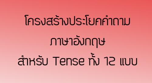 โครงสร้างประโยคคำถามภาษาอังกฤษ