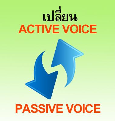 เปลี่ยนactive voice เป็น passive voice