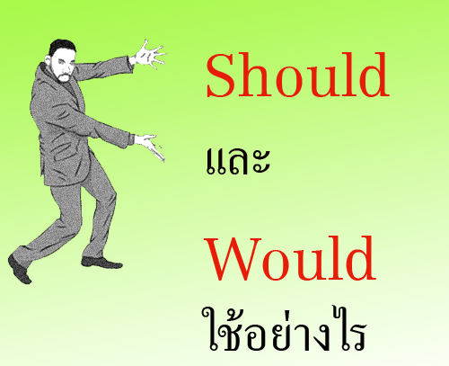 should และ would