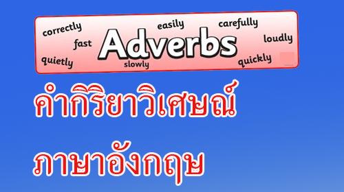 Adverbs ภาษาอังกฤษ