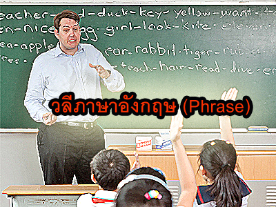 วลีภาษาอังกฤษ
