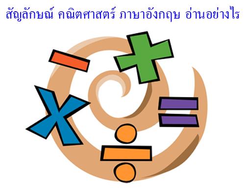 สัญลักษณ์ คณิตศาสตร์ภาษาอังกฤษ