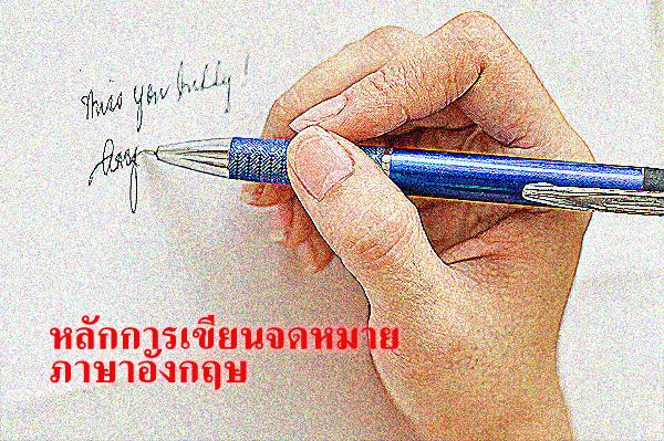 หลักการเขียนจดหมายภาษาอังกฤษ
