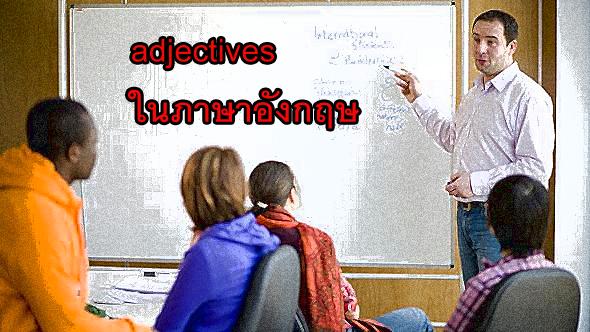 adjectives ในภาษาอังกฤษ