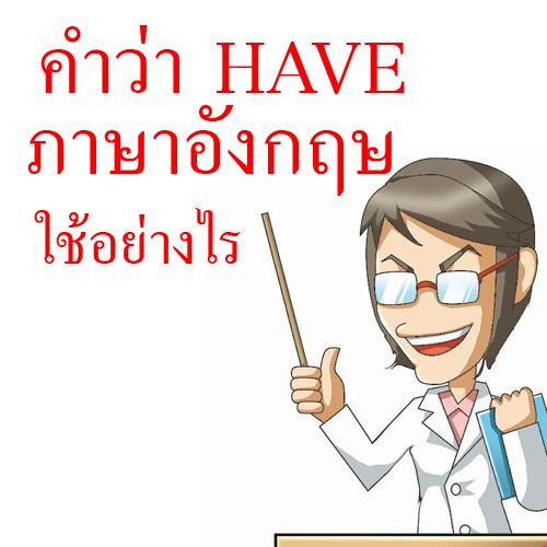 have ภาษาอังกฤษ